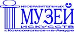 Выставки Музея изобразительных искусств Комсомольск-на-Амуре
